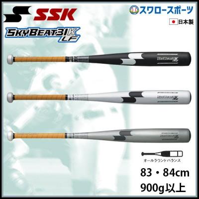 【即日出荷】 送料無料 SSK エスエスケイ 硬式用 金属 バット オールラウンドバランス スカイビート 31K LF SBB1004