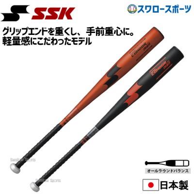 【即日出荷】 送料無料 SSK エスエスケイ 硬式金属バット 硬式用 オールラウンドバランス スーパーコンドル LF 2 SBB1005