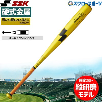 【即日出荷】 送料無料 SSK エスエスケイ 限定 一般 硬式用 金属 バット スカイビート ゴールド 31K SF SBB1006 2020年