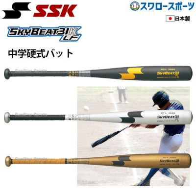 【即日出荷】 送料無料 SSK エスエスケイ 硬式バット金属 中学硬式野球対応 900g スカイビート 31K WF-L JH SBB2002