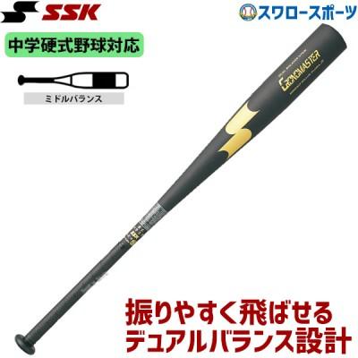 【即日出荷】 送料無料 SSK エスエスケイ 硬式バット金属 中学硬式野球対応 クロノマスター SBB2003 硬式 金属製