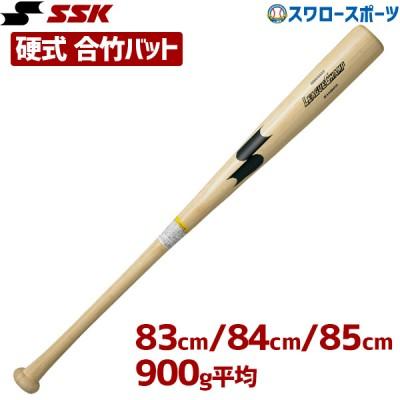 SSK エスエスケイ 硬式 木製 合竹 バット BFJ 練習 リーグチャンプ BAMBOO SBB3003