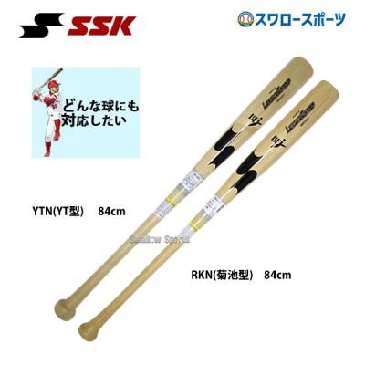 【即日出荷】 エスエスケイ SSK 限定 硬式木製バット メイプル リーグチャンプ YT型 84cm SBB3007