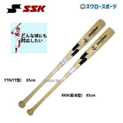 【即日出荷】 エスエスケイ SSK 限定 硬式木製バット メイプル リーグチャンプ YT型 85cm SBB3007