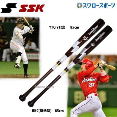 【即日出荷】 エスエスケイ SSK 限定 硬式木製バット メイプル リーグチャンプ YT型 85cm 色塗り SBB3007-2