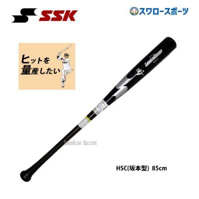 【即日出荷】 エスエスケイ SSK 限定 硬式木製バット メイプル リーグチャンプ 坂本型 85cm 色塗り SBB3007-2