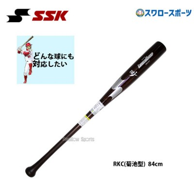 【即日出荷】 エスエスケイ SSK 限定 硬式木製バット メイプル リーグチャンプ 菊池型 84cm 色塗り SBB3007-2