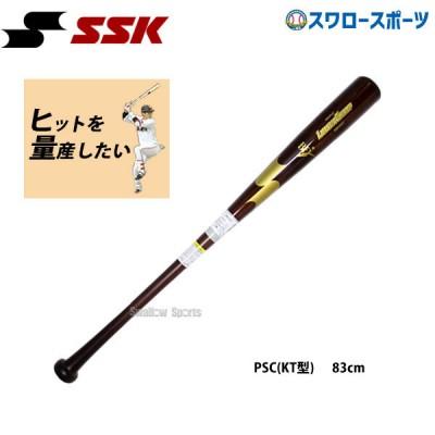【即日出荷】 エスエスケイ SSK 限定 硬式木製バット メイプル リーグチャンプ KT型 83cm 色塗り SBB3007-2