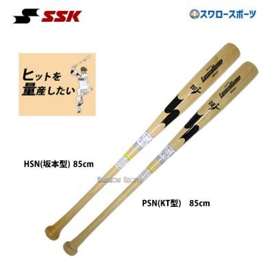 【即日出荷】 エスエスケイ SSK 限定 硬式木製バット メイプル リーグチャンプ 坂本型 85cm SBB3007