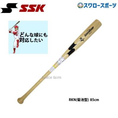 【即日出荷】 エスエスケイ SSK 限定 硬式木製バット メイプル リーグチャンプ 菊池型 85cm SBB3007