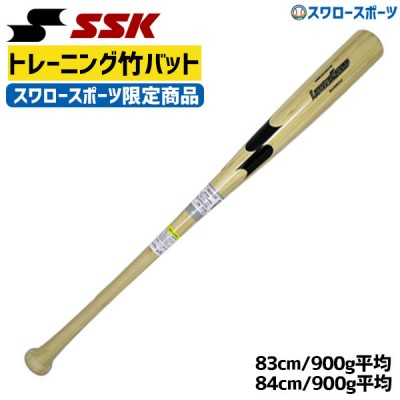 SSK エスエスケイ 限定 トレーニングバット バット スワロー限定 オーダー 硬式木製バット 竹 リーグチャンプ BAMBOO SBB3008SW