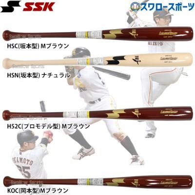 【即日出荷】 SSK エスエスケイ 硬式木製バット リーグチャンプ メイプル BFJマーク入り SBB3009