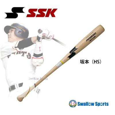 【即日出荷】 SSK エスエスケイ 一般 軟式 木製バット プロモデル SBB4004 入学祝い