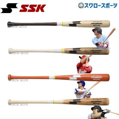 【即日出荷】 SSK エスエスケイ 限定 一般 軟式 木製バット プロモデル限定 SBB4013