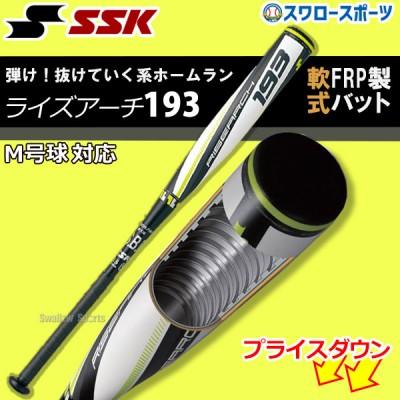 【予約商品】 送料無料 SSK エスエスケイ 軟式バット 金属製 M号対応 ライズアーチ SBB4014