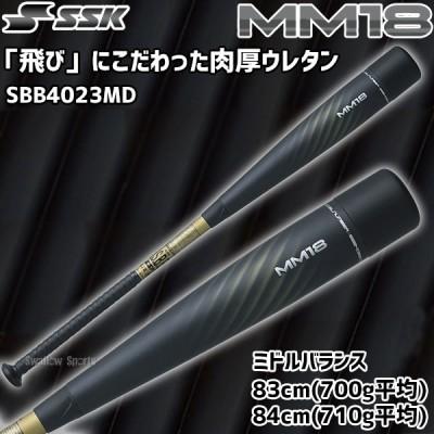 【予約商品】3月上~中旬発送予定 SSK エスエスケイ 軟式バット 一般軟式 FRP 製バット  MM18 ミドルバランス SBB4023MD 野球用品 スワロースポーツ