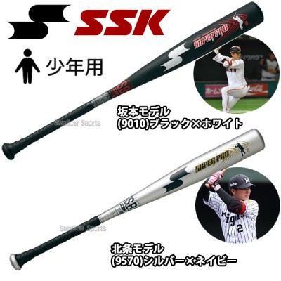 SSK エスエスケイ 少年用 軟式 金属バット SBB5004 スーパープロ