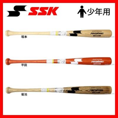【即日出荷】 SSK エスエスケイ 少年 軟式 木製 バット プロモデル SBB5007