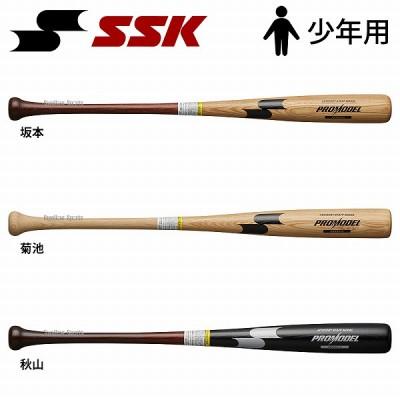 【即日出荷】 SSK エスエスケイ 少年 ジュニア 軟式 木製 バット プロモデル SBB5010