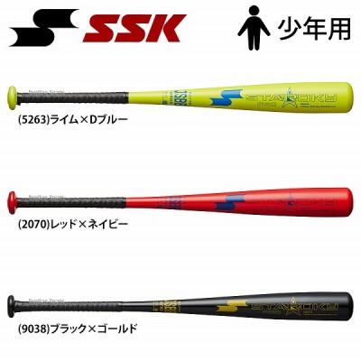 【即日出荷】 SSK エスエスケイ 少年 ジュニア 軟式 金属製 バット スタルキーPRO 坂本モデル SBB5011
