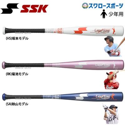 SSK エスエスケイ 限定 少年 ジュニア 軟式 金属製 バット ライトキングJ SBB5015