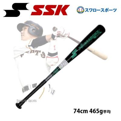 【即日出荷】 SSK エスエスケイ 限定 少年 ジュニア 軟式 金属製 バット スタルキーPRO 坂本モデル SBB5016