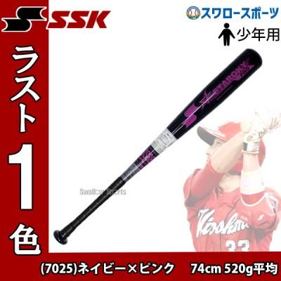 【即日出荷】 SSK エスエスケイ 限定 少年 ジュニア 軟式 金属製 バット スタルキーPRO 菊池モデル SBB5017