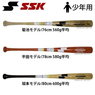 【即日出荷】 SSK エスエスケイ 限定 少年 ジュニア 軟式 木製 バット プロモデル SBB5019