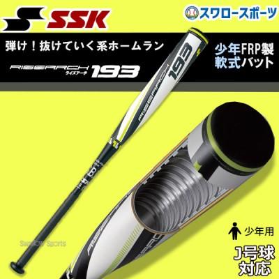 【予約商品】 送料無料 SSK エスエスケイ 軟式バット 金属製 J号対応 少年用 ライズアーチ SBB5024