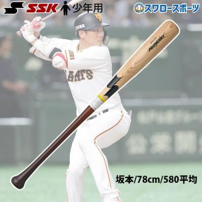 【即日出荷】 SSK エスエスケイ 限定 少年 軟式用 木製バット プロモデル SBB5030