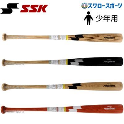 【即日出荷】 SSK エスエスケイ 限定 少年 軟式用 木製バット プロモデル SBB5031