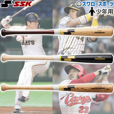 【即日出荷】 SSK エスエスケイ 限定 少年野球 少年用 軟式 木製バット プロモデル SBB5037
