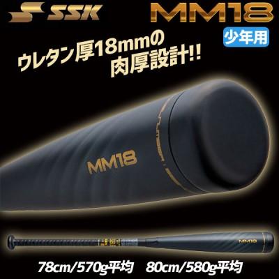 【予約販売 4月中旬以降出荷予定】 送料無料 SSK エスエスケイ 少年野球 軟式用 バット  FRP製 トップバランス MM18 JR SBB5039 ジュニア用
