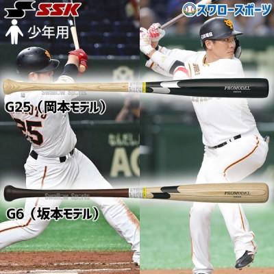 【即日出荷】 SSK エスエスケイ 限定 少年野球 少年用 軟式 木製バット プロモデル SBB5049F ジュニア