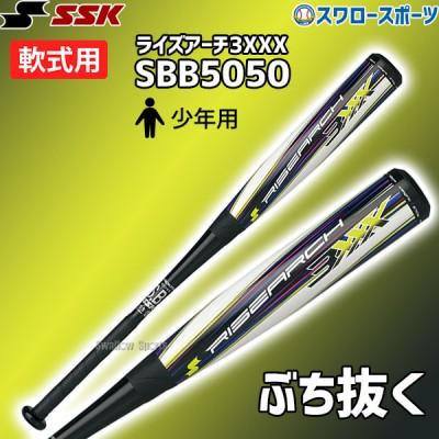 【予約商品】2月上旬~中旬発送予定 SSK エスエスケイ 少年野球 少年用 軟式用 バット FRP製 ライズアーチ3XXX ジュニア用 SBB5050