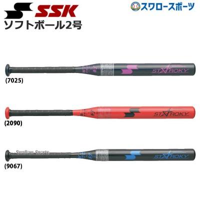 SSK エスエスケイ ソフトボール 2号 金属製 バット スタルキー SBB6002