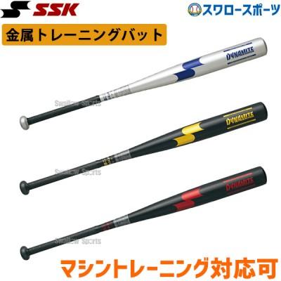 SSK エスエスケイ トレーニングバット ダイナマイトトレーナー SBB7000