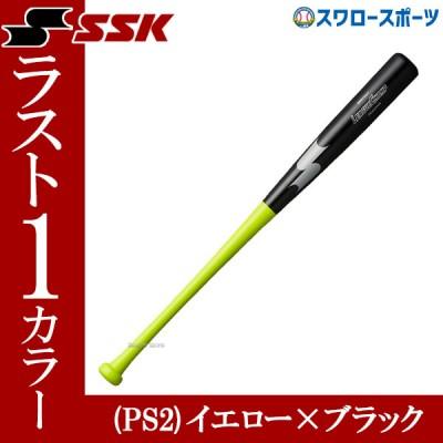 【即日出荷】 SSK エスエスケイ トレーニングバット リーグチャンプ TRAINING SBB7007