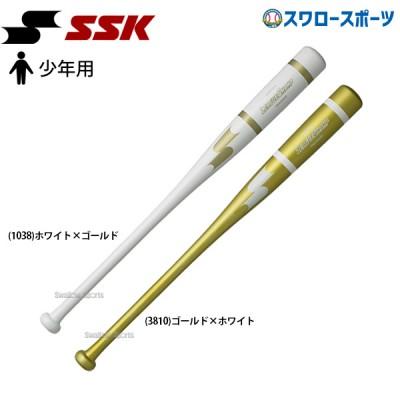 SSK エスエスケイ 限定 練習用バット 少年用 ジュニア トレーニングバット リーグチャンプ TRAINING SBB7013