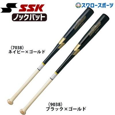 SSK エスエスケイ ノックバット リーグチャンプ FUNGO SBB8002