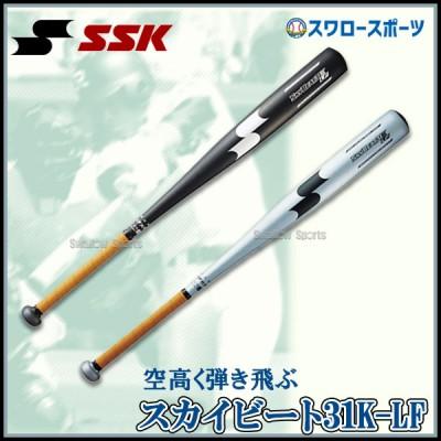 SSK エスエスケイ 硬式 金属製 バット スカイビート 31K-LF SBK3116