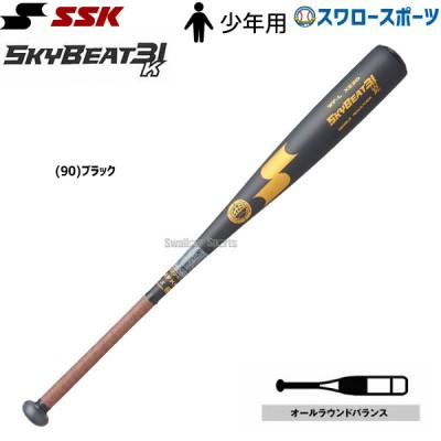 SSK 硬式バット金属 エスエスケイ 少年 硬式 金属製 バット SKYBEAT 31K スカイビート 31K WF-L BL ジュニア SBK31BL16