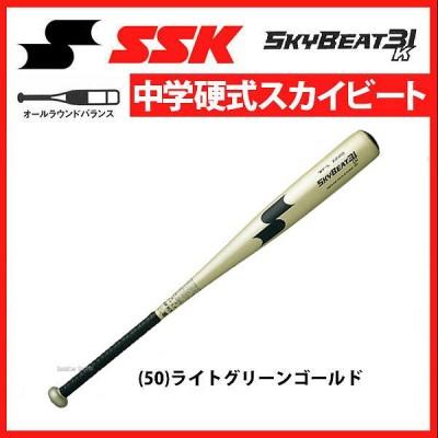 SSK エスエスケイ 中学硬式金属製バット SKYBEAT 31K スカイビート 31K WF-L JH 中学生用 SBK31JH16