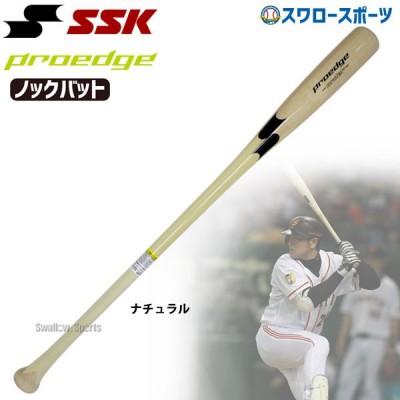 【即日出荷】 SSK エスエスケイ 木製 ノックバット プロエッジ SBS8000