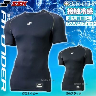 【即日出荷】 SSK エスエスケイ アンダーシャツ 半袖 夏用 限定 ウェア 接触冷感 ローネック フィットアンダーシャツ SCBE021LH