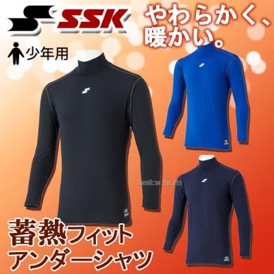 【即日出荷】 SSK エスエスケイ ジュニア 少年用 フィット アンダーシャツ 蓄熱  長袖 やわらかく暖かい SCBE180HLJ