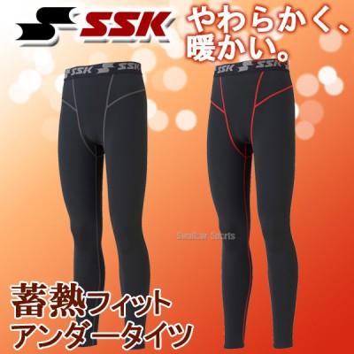 【即日出荷】 SSK エスエスケイ ロング タイツ 限定 蓄熱 防寒 SC やわらかく暖かい SCBE180P