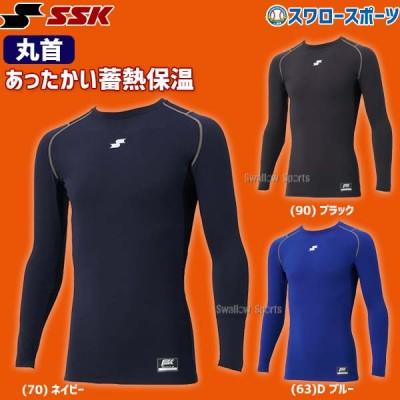 【即日出荷】 SSK エスエスケイ アンダーシャツ 長袖 冬用 限定 ウェア SCB 蓄熱 やわらか ローネック SCBE200LL