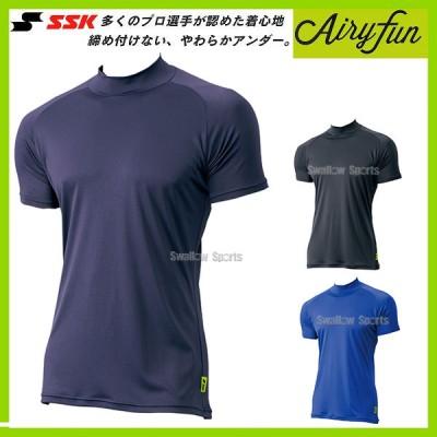 SSK エスエスケイ ウェア Airyfun エアリーファン ハイネック 半袖 アンダーシャツ SCF170HH