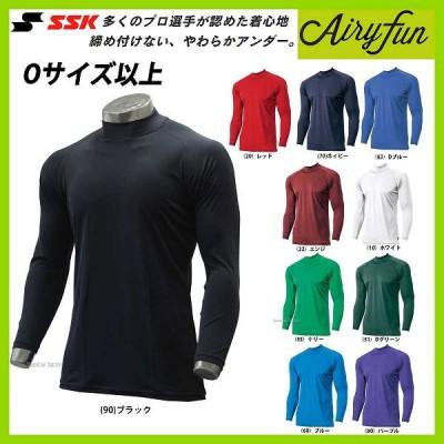 SSK エスエスケイ Airyfun エアリーファン ハイネック 長袖 野球 アンダーシャツ メンズ Oサイズ以上 SCF170HL